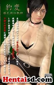 Hyouhen Bakunyuu shinnin kyoushi 3D
